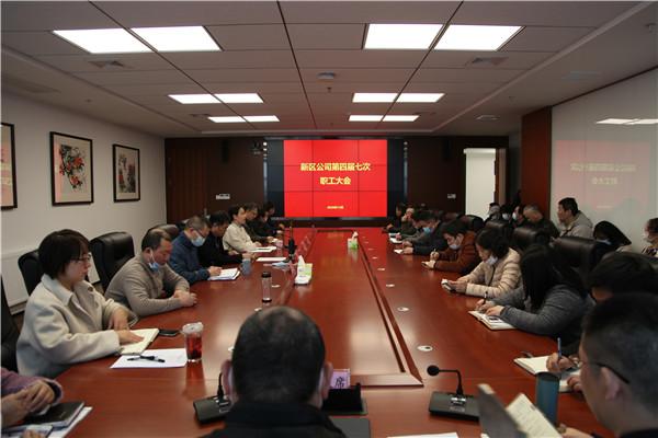 公司召开第四届七次职工大会