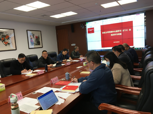 新区公司召开中心组(扩大)学习会议---推动党...